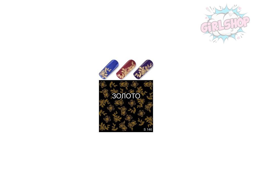 Слайдер для дизайна ногтей S 146 золото