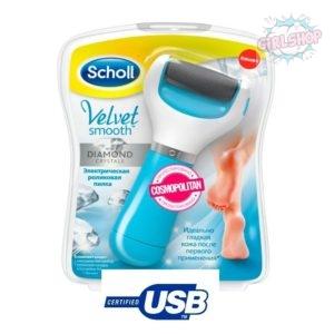 Электрическая пилка Шоль Scholl Velvet Smooth с USB проводом