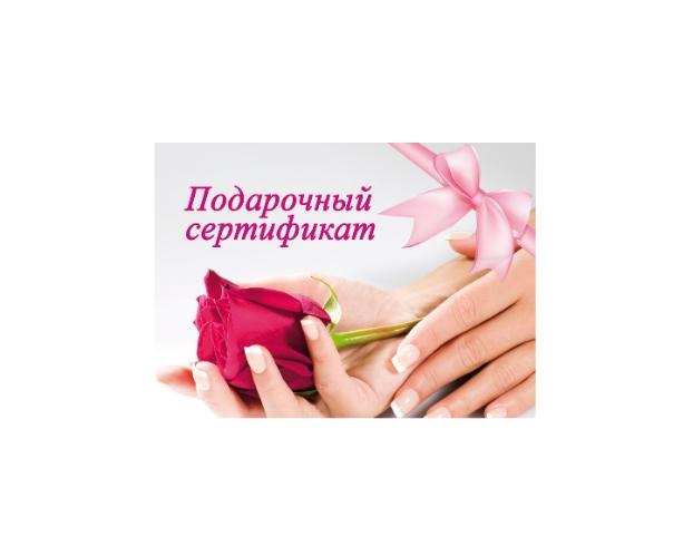 podarochnyj-sertifikat-1
